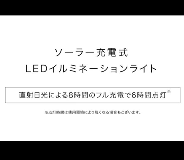 LED SOLAR ILLUMINATION